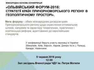 OLVІYSKY FORUM – 2016